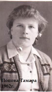 Попова-Тамара-1962