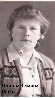 Попова Тамара 1962