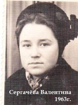 Сергачева Валентинра 1963