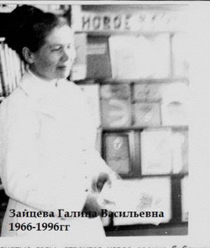 зайцева-г.в.-1966-1996