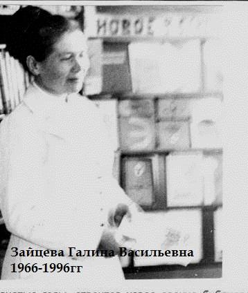 зайцева г.в. 1966 - 1996