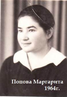 попова-маргарита-1964