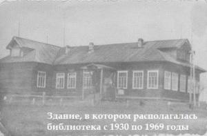 с-1930-по-1969-гг