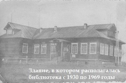 с 1930 по 1969 гг