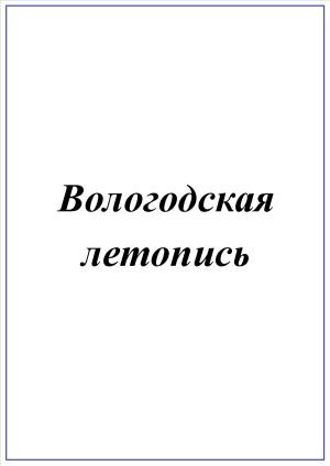 Вологодская летопись