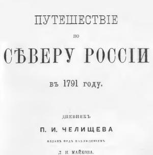 Дневник П.И. Челищева Путешествие по северу России
