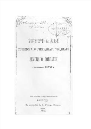Журналы Тотемского очередного уездного земского собрания созыв 1872 г.