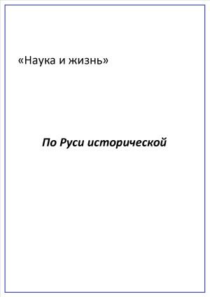 Наука и жизнь. По Руси исторической