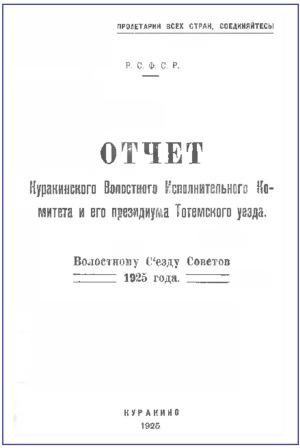 ОТЧЁТ Куракинского Волостного исполнительного комитета и его президиума Тотемского уезда