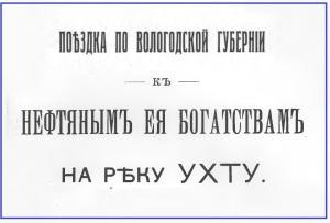 Поездка по Вологодской губернии к нефтяным богатствам