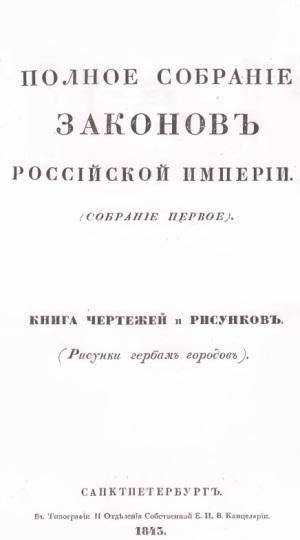 Полное собрание законов Российской империи. Рисунки гербам городов