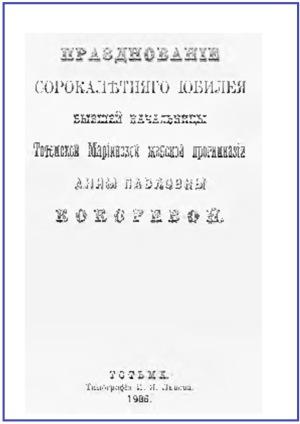 Празднование сороколетнего юбилея бывшей начальницы  Анны Павловны Кокоревой