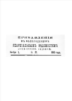 Прибавления к Вологодским епархическив ведомостям 1910 г.