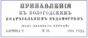 Прибавления к епархиальным ведомомтям 1885 г.