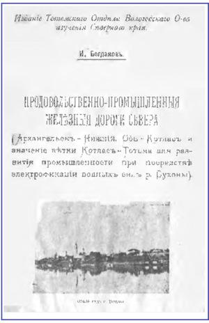 Продовольственно-промышленная железная дорога севера (И.Богданов)