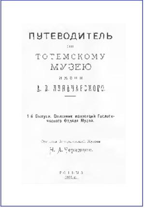 Путеводитель пл Тотемскому музею