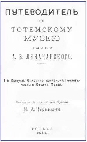 обложка путеводитель по тот. муз.